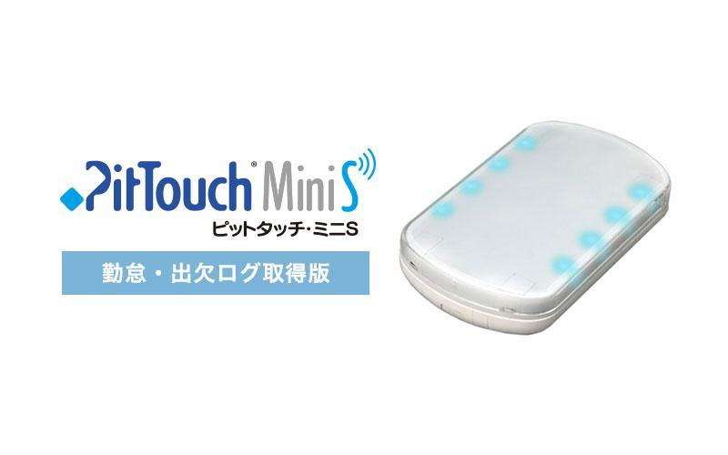 PitTouch Mini S 勤怠・出欠ログ取得版