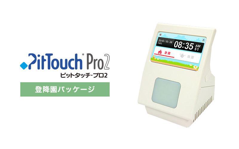 PitTouch Pro2 登降園パッケージ