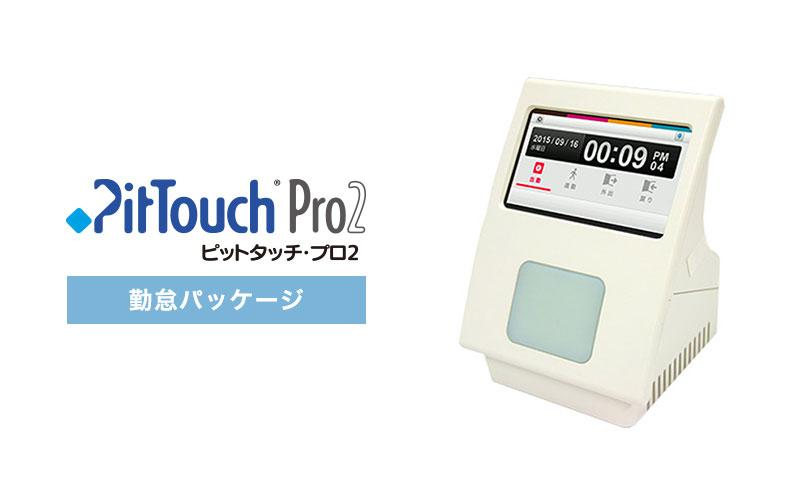 PitTouch Pro2 勤怠パッケージ