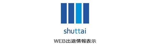 「WEB出退表示」(ベイ・インフォメーションシステムズ株式会社)
