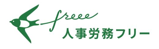 人事労務freee(freee株式会社)