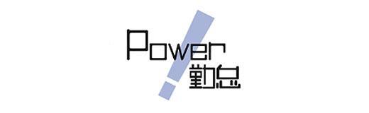 Power勤怠(株式会社ヒュービシステム研究所)
