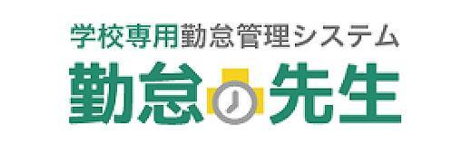 学校専用 勤怠管理システム『勤怠先生』(株式会社アットシステム)