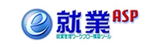 e-就業ASP(株式会社ニッポンダイナミックシステムズ)