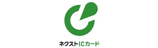 クラウド型勤怠管理&交通費精算ツール ネクストICカード(株式会社ジオコード)