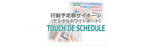 行動予定表サイネージ『TOUCH DE SCHEDULE』(新東電算株式会社)