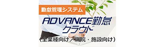 ADVANCE勤怠クラウド(関彰商事株式会社)