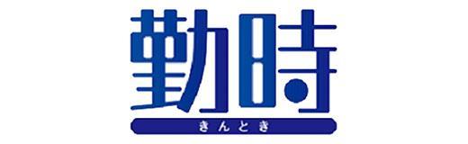 勤時(株式会社科学情報システムズ)