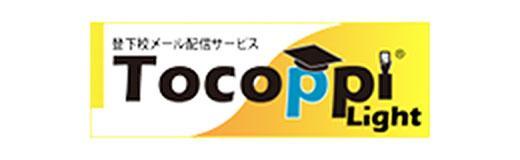 Tocoppi Light(大成ネット株式会社)