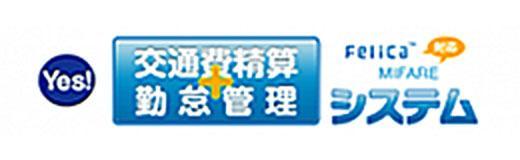 Yes!交通費精算+勤怠管理システム(株式会社イエスウィキャン)